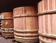 Tini per la fermentazione del miso